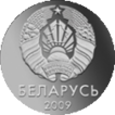 1 rouble of Belarus (obverse).png