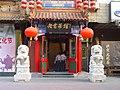 200505 Laoshe Teahouse.jpg