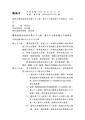 20150617 總統令 華總一義字第10400070781號.pdf