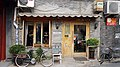 2016-09-11 Shichahai Beijing anagoria 22.jpg