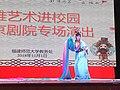 20181101 福建京剧院专场演出@福师大旗山校区图书馆 04.jpg
