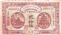 20 Copper Coins - Market Stabilization Currency Bureau, Ching Chao Branch (1922) 03.jpg