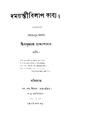 4990010196943 - Damayanti Bilap Kabya, Bandyopadhaya, Prafullachandra, 44p, LANGUAGE. LINGUISTICS. LITERATURE, bengali (1867).pdf