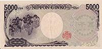 5000 Yenes (2004) (Reverso) .jpg