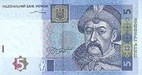 5 Ukrainian hryvnia in 2004 Obverse.jpg