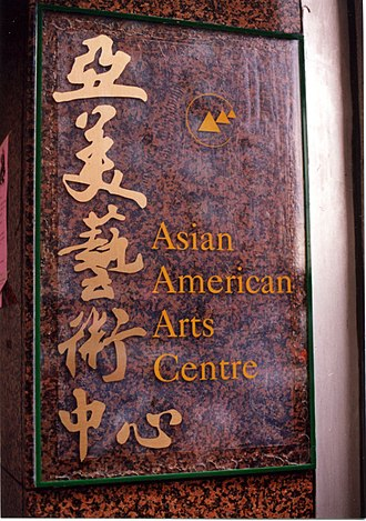 Asian American Arts Centre - AAAC's front door sign at previous Bowery location