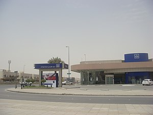 ATM AL RAJHI BANK Riyadh Saudi arabia.