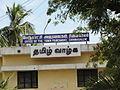 A depiction of Chinna salem Town Panchayat office.JPG
