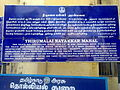 A sign board of Thirumalai Naicker Mahal.jpg