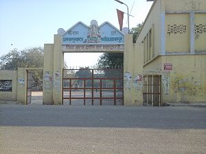 Akbarpur, Kanpur Dehat - Akbarpur Inter College Akbarpur,Kanpur Dehat