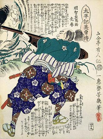 Akechi Hidemitsu - Portrait of Akechi Hidemitsu from Utagawa Yoshiiku's Heroes of the Taiheiki