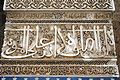 Al-Attarine Madrasa (8753595597).jpg