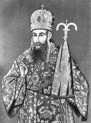 Ambrose of Belaya Krinitsa - Image: Ambroise de Bila Krynytsya