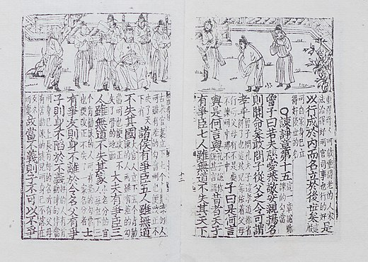 Page of the illustrated version of the Classic of Filial Piety, annotated by Kuan (1286–1324)