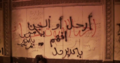 Anti-Morsi graffiti.PNG