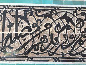 Middle-Eastern studies - Image: Arabic Script