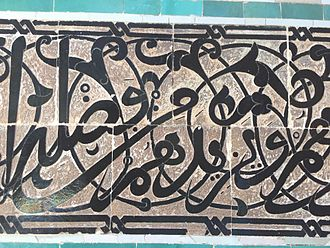 Middle Eastern studies - Image: Arabic Script