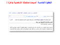 Arabic wikipedia tutorial create user page (6).png