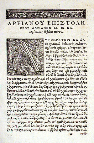 Periplus - Beginning of the Arrian Periplous Euxeinou Pontou of Johann Froben and Nicolaus Episcopius, Basel 1533