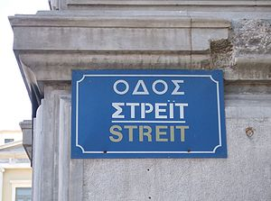 Georgios Streit - Streit Street in Athens