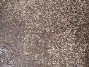 Vikramaditya II - Badami Chalukya inscription in Old Kannada, Virupaksha Temple, Pattadakal