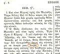 Bible Greek Vamvas Jehovah.JPG