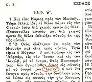 Bible Greek Vamvas Jehovah