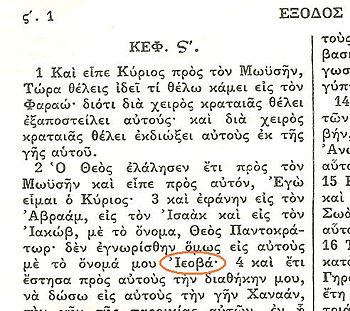 The Holy Bible in Modern Greek translated by N...