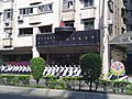 Bitan Police Station, New Taipei City Police Department 20140714.jpg