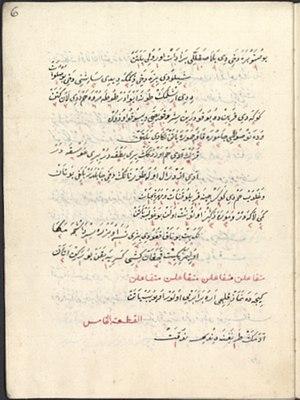 Bosnian dictionary by Muhamed Hevaji Uskufi Bosnevi in 1631
