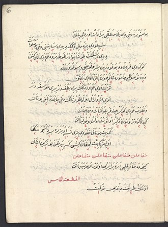 Muhamed Hevaji Uskufi Bosnevi - Bosnian language dictionary written by Uskufi in 1631 using a Bosnian variant of the Perso-Arabic script.