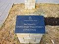 Brotherhood grave of Soviet soldiers in Balakliia (670 burieds) (6).jpg
