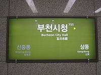 BucheonCityhallStation.JPG