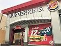 Burger King, Ar Rawdah.jpg