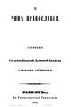 Cеменов С. О чине православия. (1856).pdf
