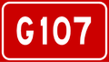 China Highway G107.png