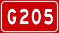 China Highway G205.png