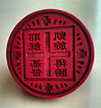 Chinese Orthodox communion bread seal.jpg