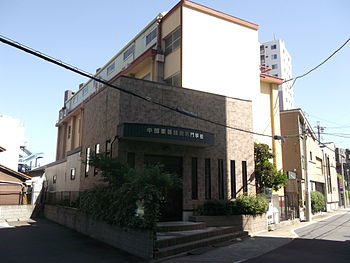 Chubu technical academy of musical instruments Kobai 20140517.JPG