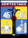 Coat of Arms of Neftekumsk.png