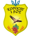 Coat of arms of Korost.png