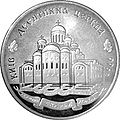 Coin of Ukraine Desiatin R.jpg