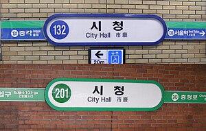 City Hall Station (Seoul) - Image: Cthall 01