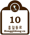 Cultural Properties and Touring for Building Numbering in South Korea (Zoologic gardens) (Example 2).png