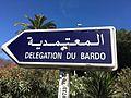 Délégation du Bardo معتمدية باردو.jpg