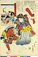 Dai Nihon Rokujo-yo Shu no Uchi (BM 1973,0723,0.26 10).jpg