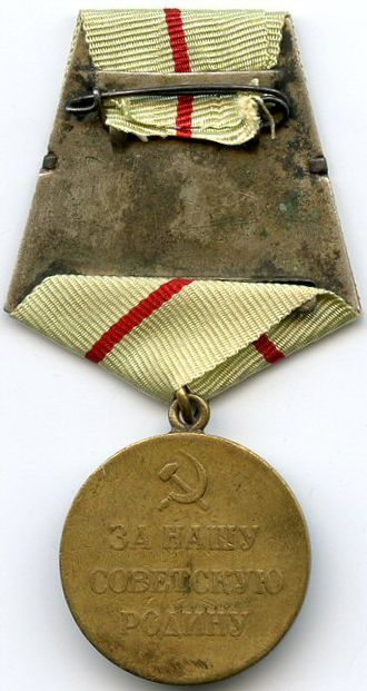 "Medal ""For the Defence of Stalingrad"" - Reverse of the Medal ""For the Defence of Stalingrad"""