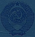 Document USSR. img 15.jpg