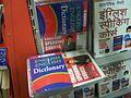 English-English dictionary (4189273408) (2).jpg
