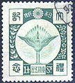 Enthronement of Emperor Hirohito 1.5sen.JPG